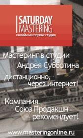 Студия мастеринга Андрея Субботина Saturday Mastering